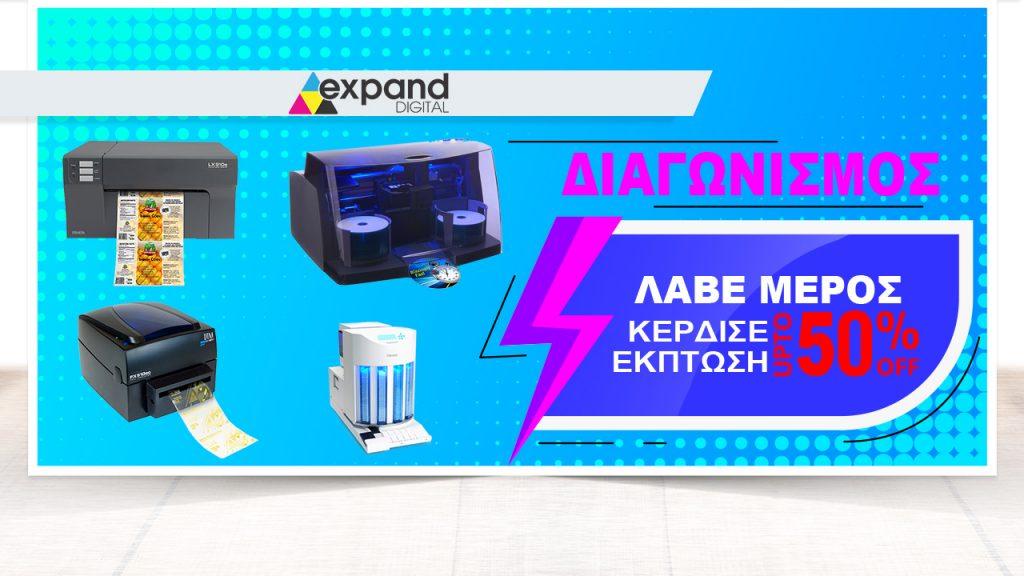 διαγωνισμός Απριλίου Expand.gr
