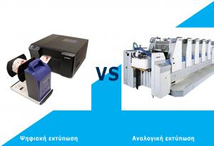 ψηφιακή-VS-αναλογική-εκτύπωση